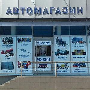 Автомагазины Тотьмы