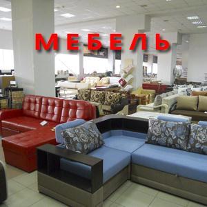 Магазины мебели Тотьмы