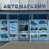 Автомагазины в Тотьме