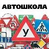Автошколы в Тотьме